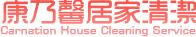 康乃馨居家清潔